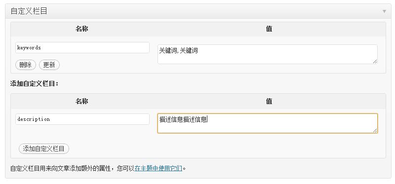 wordpress使用自定义字段seo