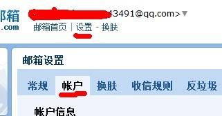 QQ邮箱设置