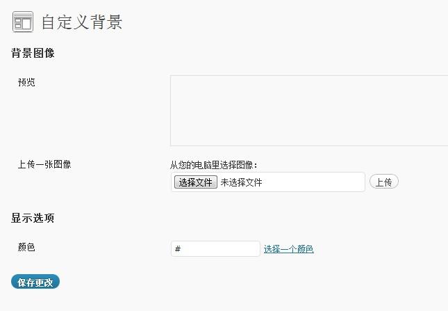 wordpress主题自定义背景
