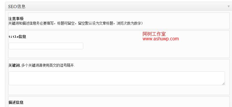 wordpress自定义字段面板