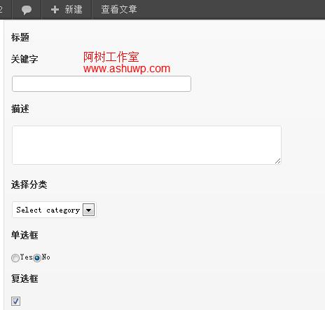 wordpress自定义面板
