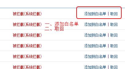 邮件被QQ邮箱拦截