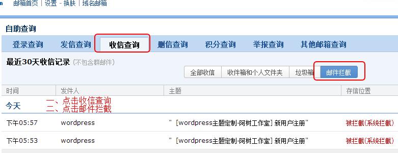 QQ邮箱查询拦截邮件