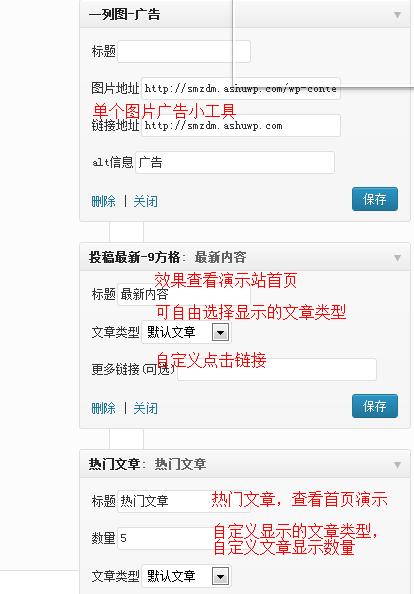 wordpress主题小工具