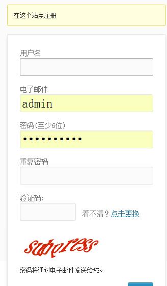 wordpress注册验证码