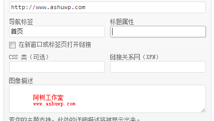 wordpress菜单项中图像描述属性